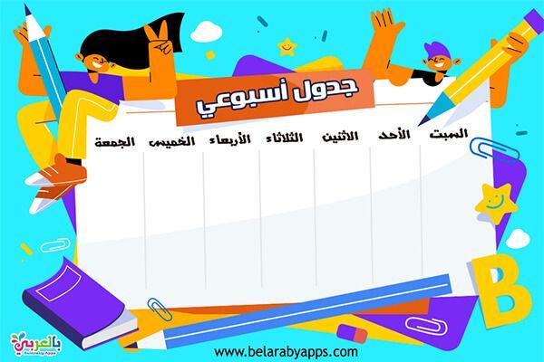 نماذج جدول حصص مدرسي جاهز للطباعة جدول فارغ للطباعه 2019 2020 بالعربي نتعلم School Schedule Back To School Images Ramadan Activities