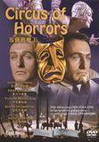 Circus of Horrors [DVD] [English] [1960]