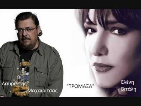 Λαυρέντης Μαχαιρίτσας & Ελένη Βιτάλη -  Τρόμαξα  (Tromaxa)