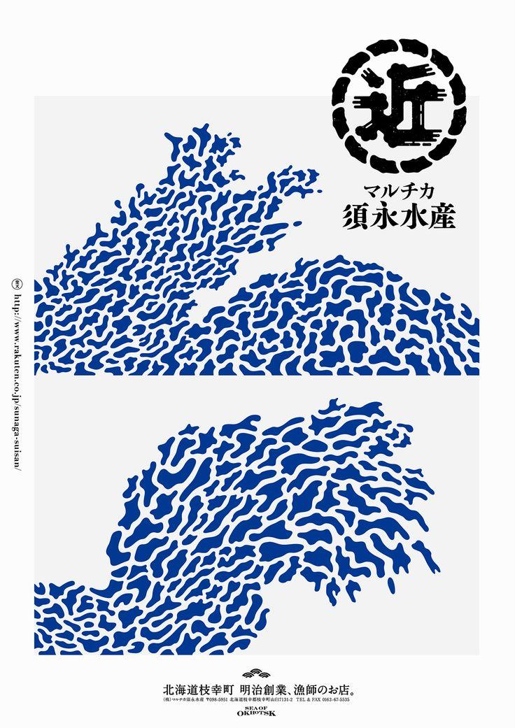 Sunaga Fishery - Sou Nomura