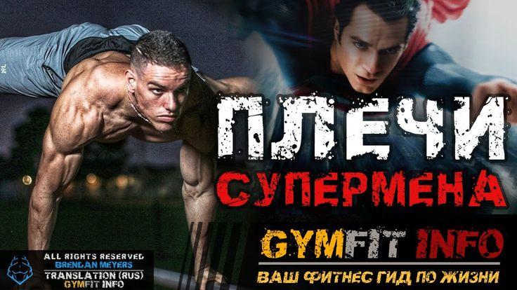 БРЭНДОН МАЙЕРС. МОНСТР Street Workout. Тренировка плеч СУПЕРМЕНА. #GymFi...