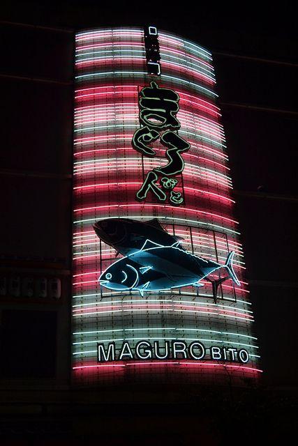 Maguro ( Tuna )- Fish Neon Sign Asakusa Tokyo Japan