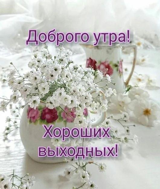 Доброе утро и хороших выходных картинки красивые