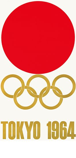 第18回オリンピック競技大会 第1号ポスター 1961 CL 東京オリンピック組織委員会 AD・D 亀倉 雄策/日本デザインセンター