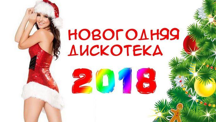 КЛАССНАЯ ДИСКОТЕКА СТАРЫЙ НОВЫЙ ГОД 2018