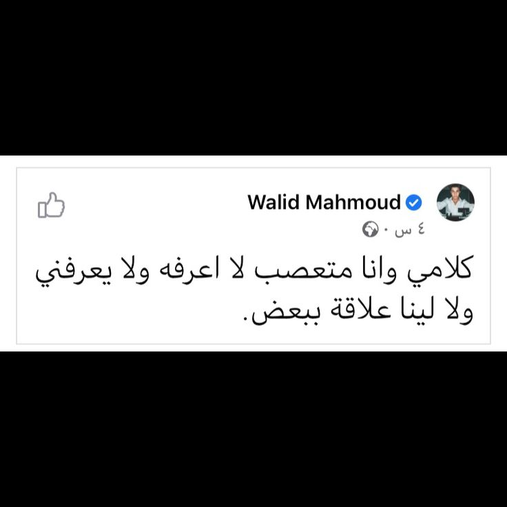 Pin By Rana Mansour On Memeable In 2021 Fun Quotes Funny Funny Arabic Quotes Funny Quotes