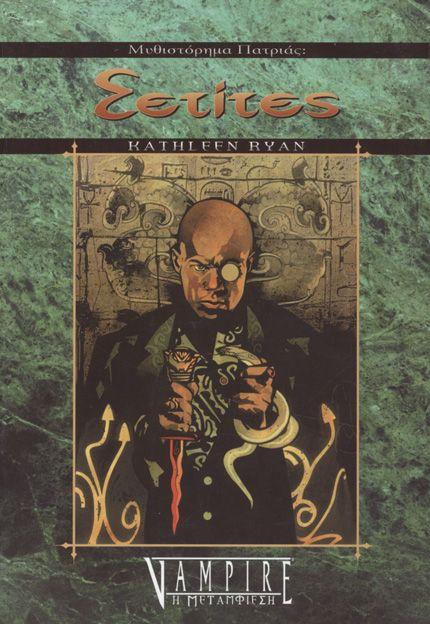 Λογοτεχνία Τρόμου :: Μυθιστορήματα Πατριάς Vampire, η Μεταμφίεση :: ΜΥΘΙΣΤΟΡΗΜΑΤΑ ΠΑΤΡΙΑΣ: ΣΕΤΙΤΕΣ - Εκδόσεις Φανταστικός Κόσμος