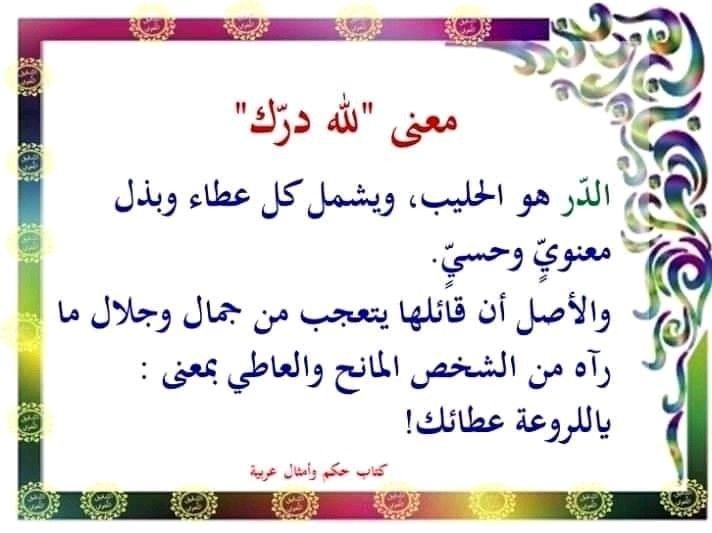 Pin By Safa Alrooh On لهذا أحب لغتي Learn Arabic Language Learn Islam Arabic Language