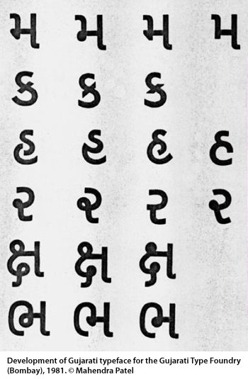 Development of Gujarati typeface for the Gujarati Type Foundry (Bombay), 1981 • Prof. Mahendra Patel's visit to the Department of Typography & Graphic Communication in the University of Reading | Jo De Baerdemaeker