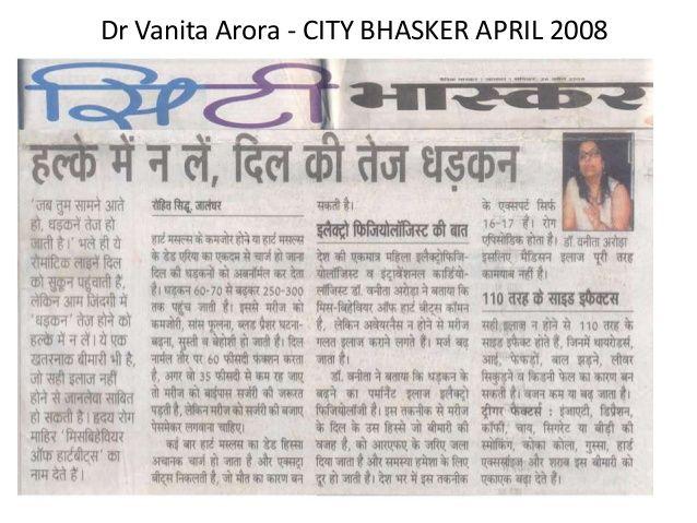 Dr Vanita Arora - CITY BHASKER NEWS