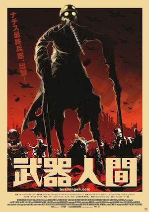 渋谷シネクイント騒然! 映画『武器人間』の日本版ポスターがスゴすぎて、ビジュアルだけで傑作の予感!