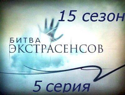 Битва Экстрасенсов 15 сезон 5 серия