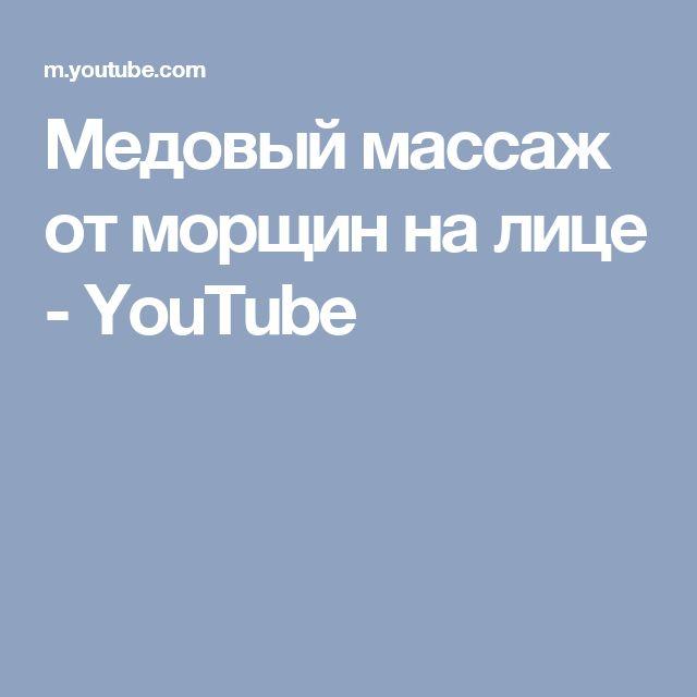 Медовый массаж от морщин на лице - YouTube