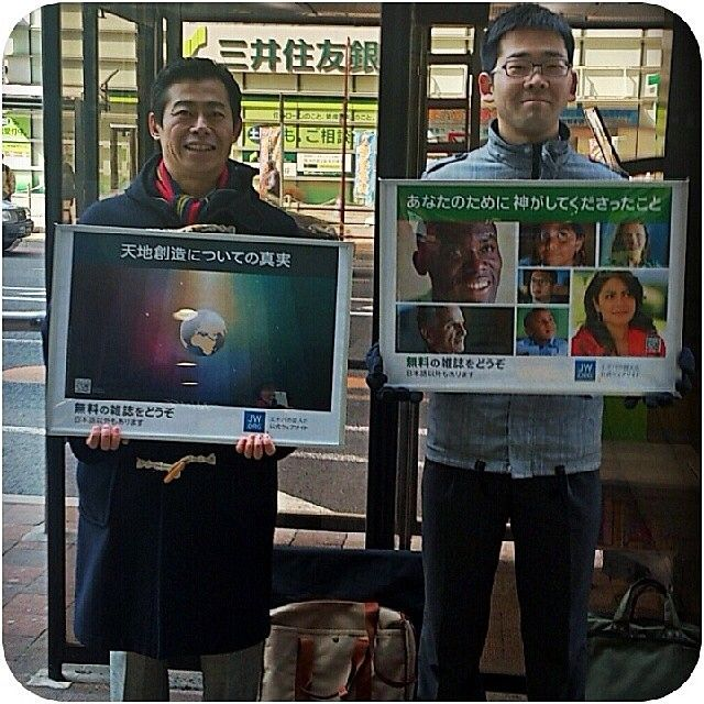 Public witnessing in Japan.-- advertising jw.org and FREE Bible information, FREE study courses, FREE literature