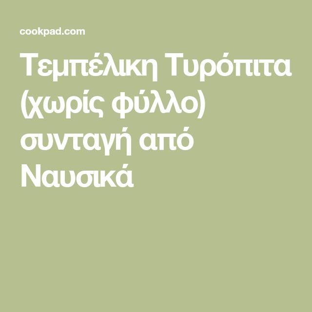Τεμπέλικη Τυρόπιτα (χωρίς φύλλο) συνταγή από Ναυσικά