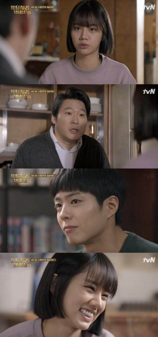 [Spoiler] 'Answer Mee 1988' Park Bo-geom listens to Hyeri only @ HanCinema :: The Korean Movie and Drama Database