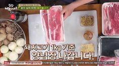 집밥 백선생 돼지 불고기 양념 레시피 (백종원 불고기양념장 만들기) : 집밥백선생2 불고기양념 만드는법 (백주부 간장 불고기 양념 만드는방법)…