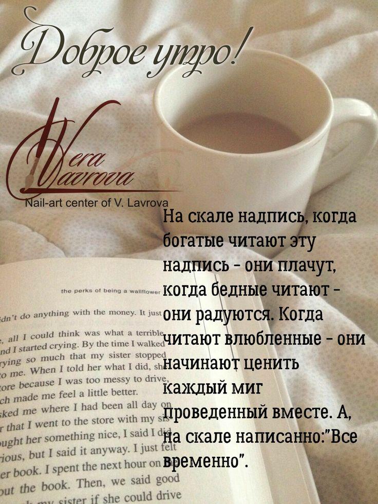 Открытки с высказываниями доброе утро