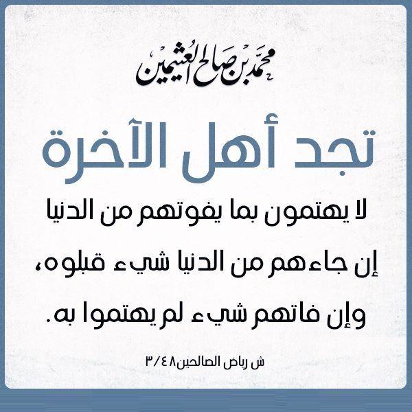 Pin By Amr Salah On Islam Islam Quotes Prayers