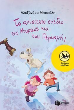 """Παρουσίαση βιβλίου: """"Το απίστευτο σχέδιο της Μυρτώς και του Περικλή"""" της Αλεξάνδρας Μητσιάλη, την Πέμπτη 10 Απριλίου, στις 9:15 στον ΙΑΝΟ - Αριστοτέλους 7, Θεσσαλονίκη"""