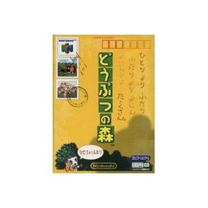 "Nintendo 64 / N64 ""Doubutsu No Mori"" (Animal Crossing) Japanese Version (Video Game)"