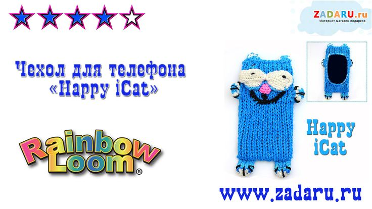 """Чехол для телефона """"iCat Phone"""" из резинок Rainbow Loom Bands. Урок 8   ..."""
