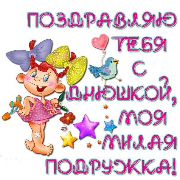 Kartinki S Denem Rozhdeniya Devushke Krasivye I Smeshnye S Dnem