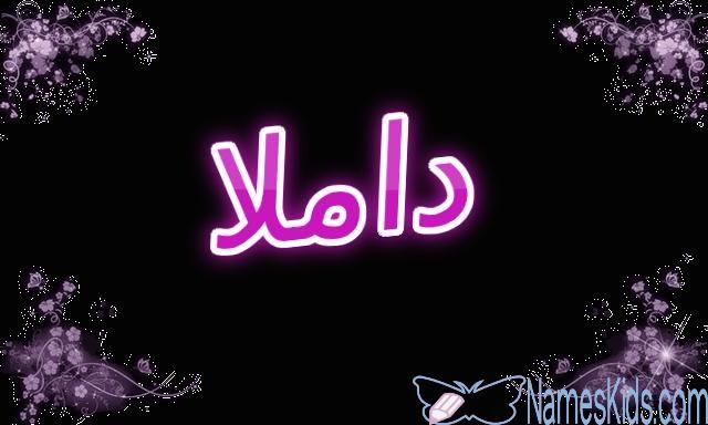 معنى اسم داملا وصفاتها الشخصية Damla Damla اسم داملا اسم داملا بالانجليزية اسماء بنات Neon Signs Neon Signs