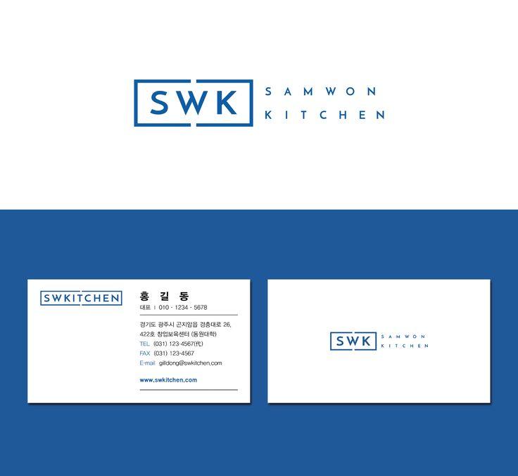 SWKITCHEN, 2016, BI디자인 - 주방 기기 업체 'SWKITCHEN'을 위한 BI 디자인. 주방 기기 중 하나인 냉장고의 형태에서 영감을 받은 로고 디자인