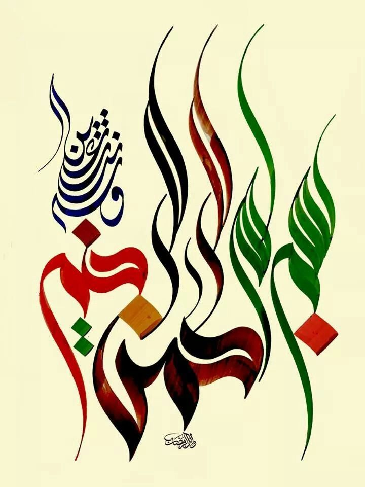 17 Best Images About Arabic Calligraphy On Pinterest