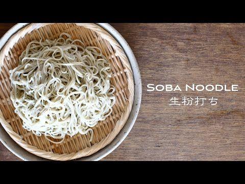 Soba Noodle ☆ そば打ち動画〜十割そば・生粉打ち〜 - YouTube