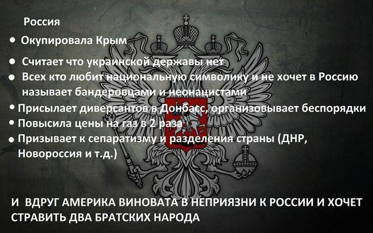 """Вот и я никак не пойму эту логику. Если во всем виноваты американцы, тогда получается, что Обама профинансировал Путина, чтоб тот оккупировал Украину. Нет, я бы еще могла понять все эти заявления, если бы Штаты профинансировали Украину на войну с Россией, но тогда бы не Россия напала на Украину, а было бы все наоборот - мы бы напали на Россию. Тогда как-то логично было бы """"лепить горбатого"""", но когда агрессор - Россия, а войны хочет США, то мой мозг отказывается понимать подобную казуистику…"""
