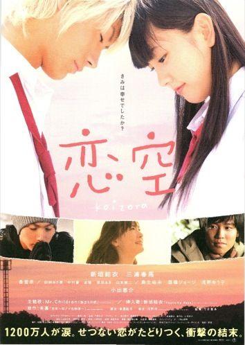 映画チラシサイト:恋空