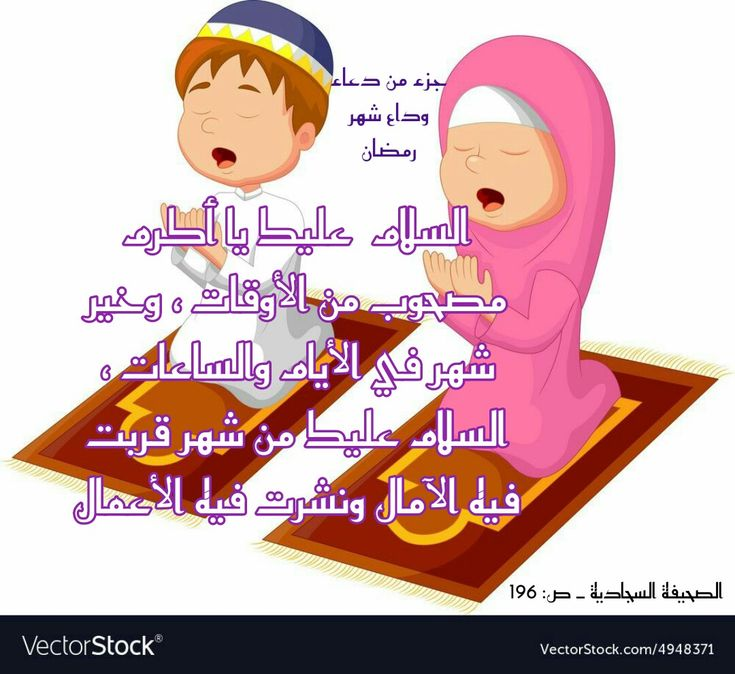 Pin By Latifa Elkheshen On Fasting Time شهر رمضان مبارك Character Family Guy Fictional Characters