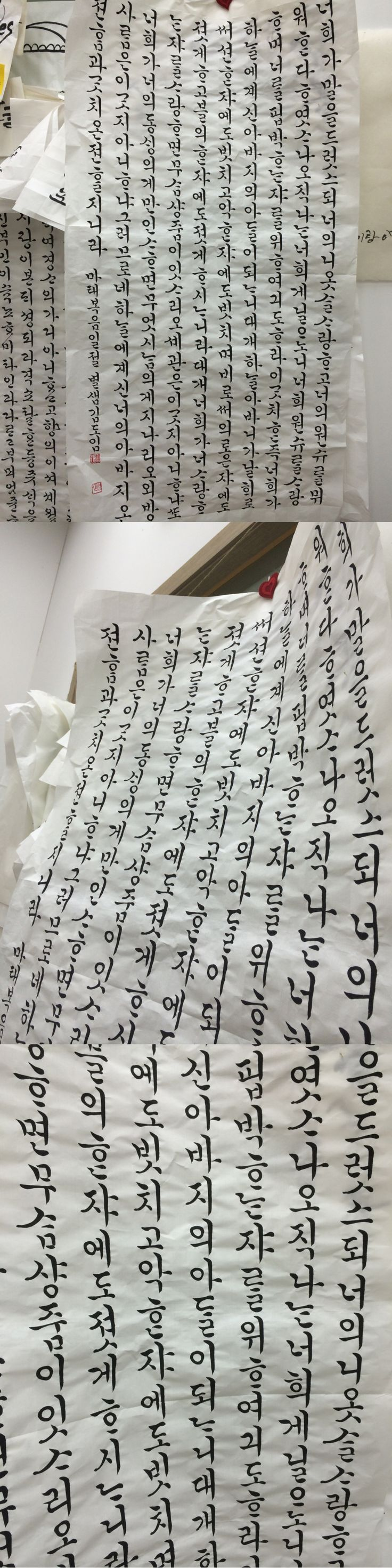 calligraphy by Byulsam - Matthew5:43~48 the court style of Hangul calligraphy