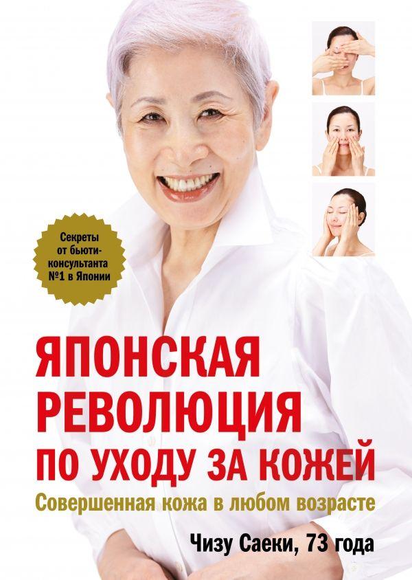 «Японская революция по уходу за кожей. Совершенная кожа в любом возрасте» книга автора Саеки Чизу - читать отзывы, рецензии | 978-5-699-86399-0 | издательство Эксмо