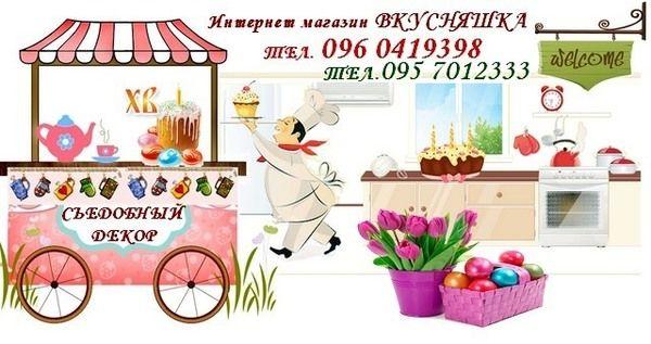 Вафельные картинки!Съедобный декор для тортов и капкейков!Сахарные,вафельные,шоколадные украшения для торта,десерта,кулича! Стойки,подставки,стенды для кексов,маффин,капкейков