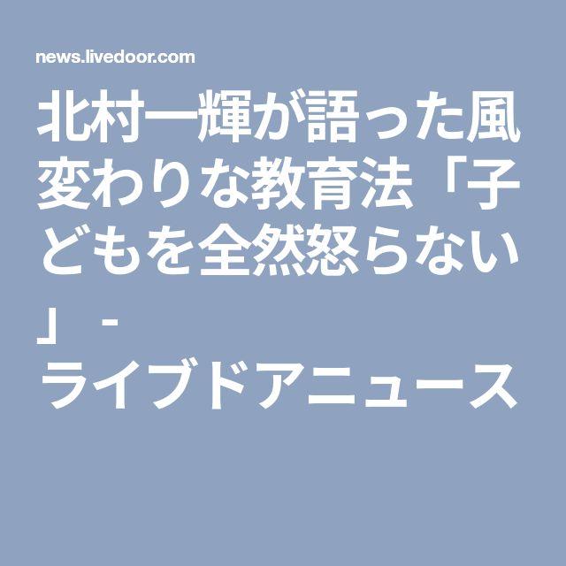 北村一輝が語った風変わりな教育法「子どもを全然怒らない」 - ライブドアニュース
