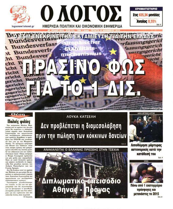 Εφημερίδα Ο ΛΟΓΟΣ - Τετάρτη, 23 Δεκεμβρίου 2015