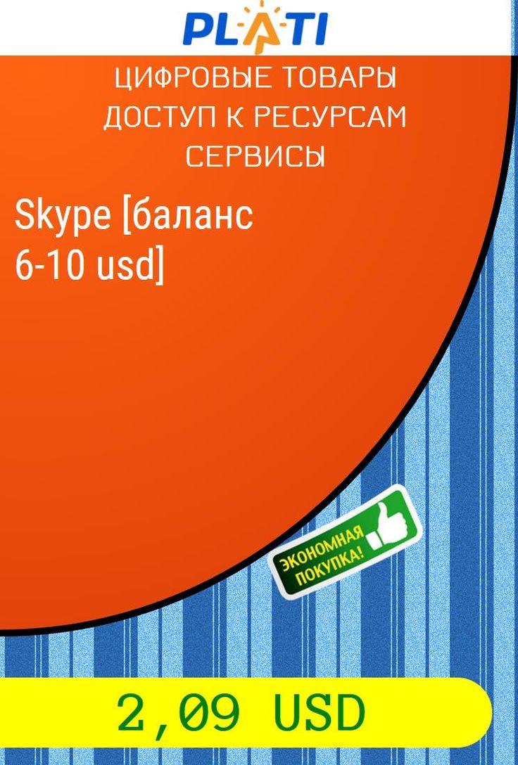 Skype [баланс 6-10 usd] Цифровые товары Доступ к ресурсам Сервисы