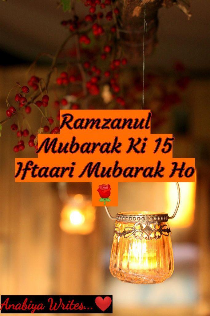 Ramzan Ramadan Kareem Islamic Dua Ramadan