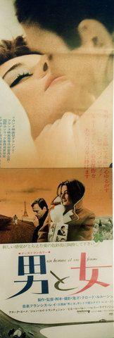 男と女(1966)
