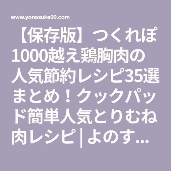 【保存版】つくれぽ1000越え鶏胸肉の人気節約レシピ35