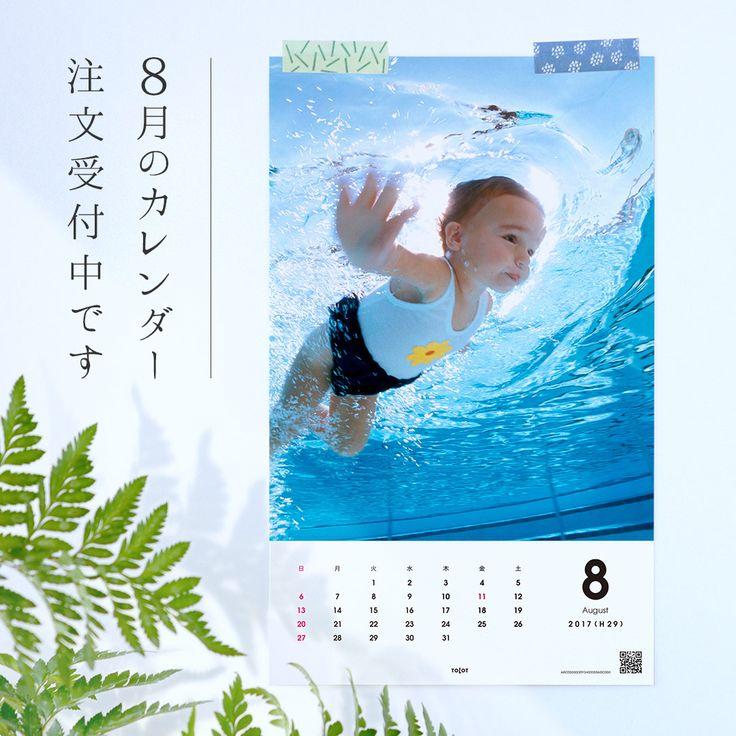 \毎月カレンダーの月内お届けは7/17注文分まで!/毎月カレンダー☀8月分☀のご注文を受付中です。<初回お試し1部100円>お気に入りの写真を8月のカレンダーにして飾ろう!詳しくは⇒https://goo.gl/jdtKvD #tolot #TOLOT毎月カレンダー #フォトカレンダー #カレンダー #キングジム #KITTA #hitotoki #文具 #文房具 #マスキングテープ #マステ沼 #photo #calendar #monthly #写真 #毎月 #壁掛け #印刷 #プリント #かわいい #カワイイ #おしゃれ #オシャレ #写真好き #インテリア #家族 #赤ちゃん #プール