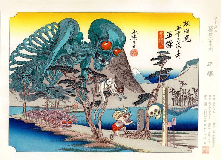 水木しげる 妖怪道五十三次 平塚