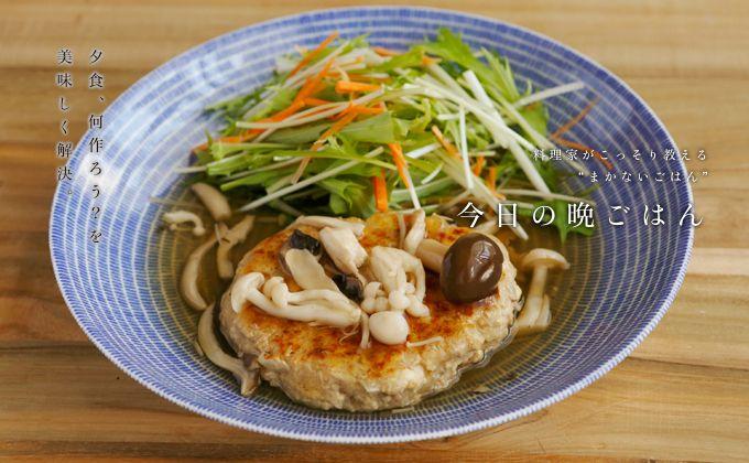 豆腐のふわふわハンバーグのレシピ・作り方 | 暮らし上手