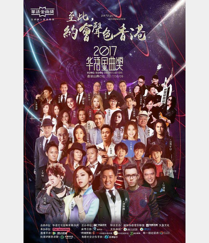 August 9th, HK, 2017 Chinese Golden Melody Award #dimash#dears#thesingerdimash#DQ#迪玛希#dimashkudaibergenov#димашқұдайбергенов #димаш
