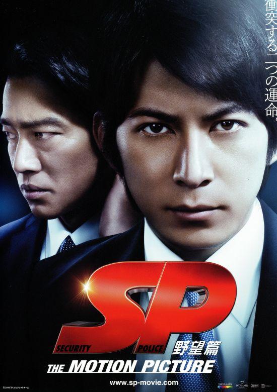 SP 野望篇 (2010.11.4)