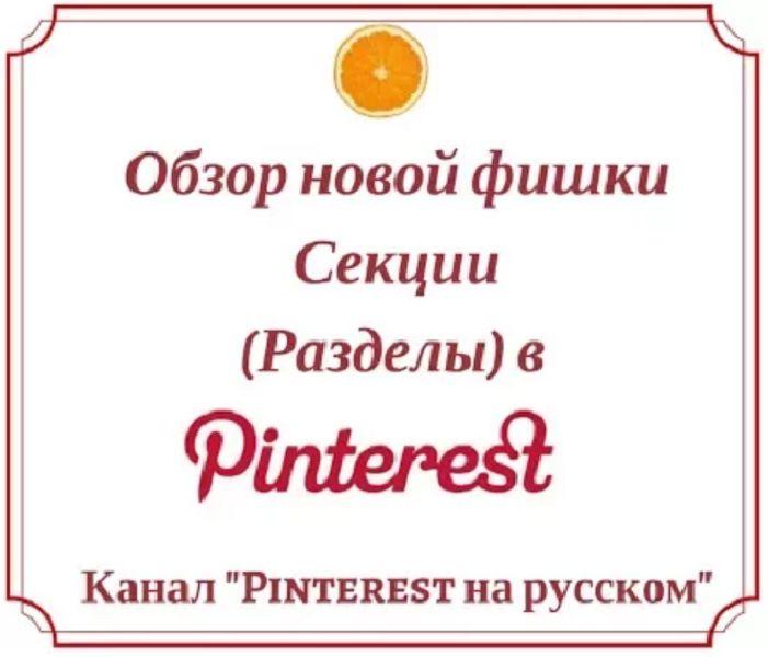 Как сделать разделы на досках в PInterest: инструкция для применения новой фишки в Пинтерест для начинающих и как продвижение и бизнес могут использовать нововведение. #pinterestнарусском #pinteresttips #pinterestidea