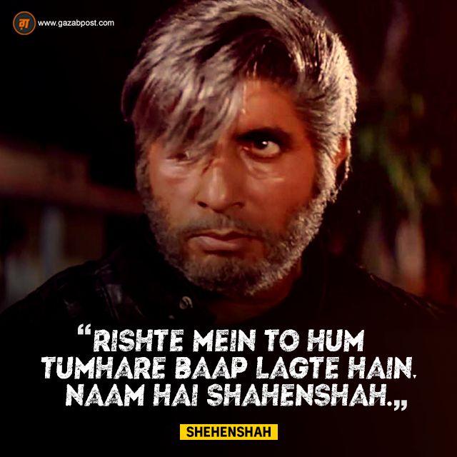 """""""Rishte mei toh hum tumhare baap lagte hai. Naam hai shehenshah.""""  #Dialogues #Bollywood #AmitabhBachchan"""